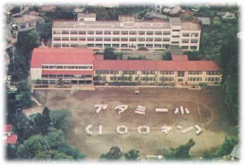第一小学校「学校の歴史」